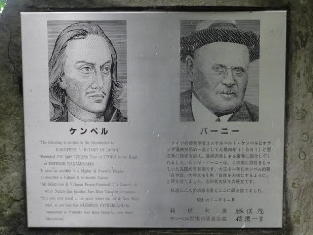ケンペルとバーニー 東海道五十三次
