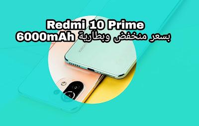 هاتف شاومي الجديد Redmi 10 Prime بسعر منخفض وبطارية 6000mAh