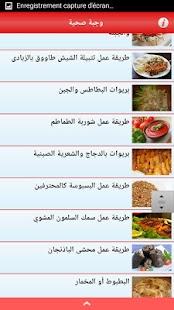وجبة صحية - náhled