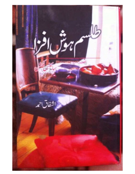 Talasim Hoosh Afza Complete Novel By Ishtiaq Ahmed