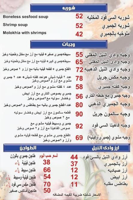 اسعار اسماك وادي النيل
