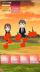 【泣ける育成ゲーム】シークレットアップル〜彼女の秘密〜 screenshot 2