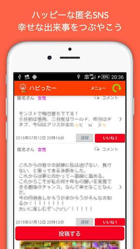 幸せ ハッピーな匿名SNS【ハピったー】