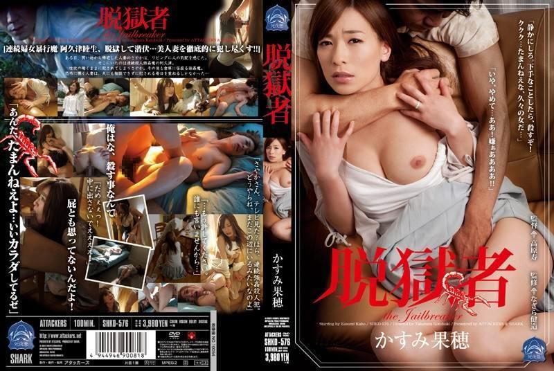 SHKD-576 Escaped Prisoner Kaho Kasumi