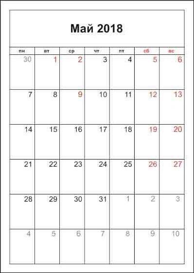 скачать календарь май 2018