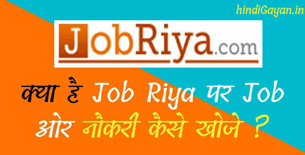 JobRiya Hindi 2020, Get Latest Govt Job Private Jobs Notification 2020
