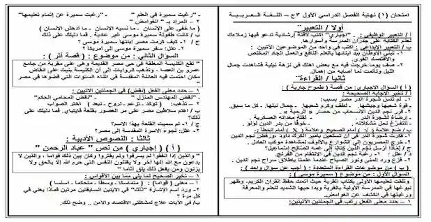 امتحانات اللغة العربية للصف الثالث الاعدادى ترم اول للاستاذ حسن بن عاصم