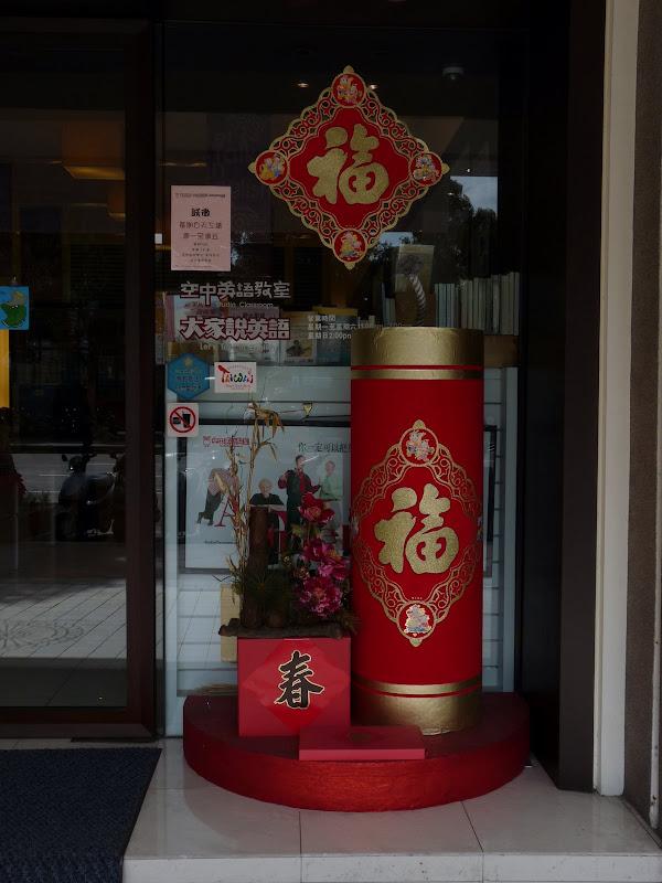 TAIWAN.Taipei - P1080514.JPG