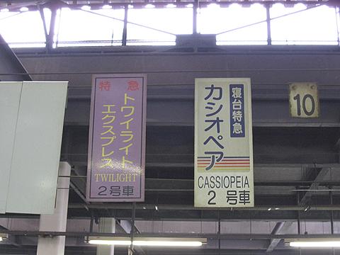 JR寝台特急「カシオペア」 札幌駅乗車位置プレート