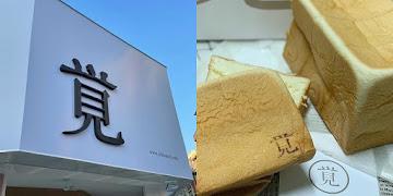 一覺吐司Ichisatori Bakery