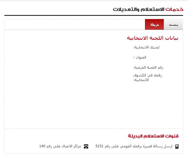معرفة اللجنة الانتخابية للاستفتاء الدستور