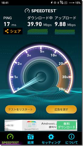 Screenshot 2017 01 30 18 41 40 249 org.zwanoo.android.speedtest thumb%25255B1%25255D.png - 【サブ機に良いかも】XiaoMi Redmi 3 16GB ROM 4G Smartphoneレビュー!大画面が嬉しい中華スマホ!意外と3Dゲームも動くよ!【ガジェット/スマホ】