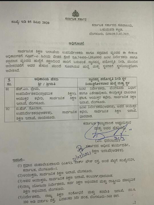 Promotion to the post of Joint Director for Public Instructional Department or equivalent officers