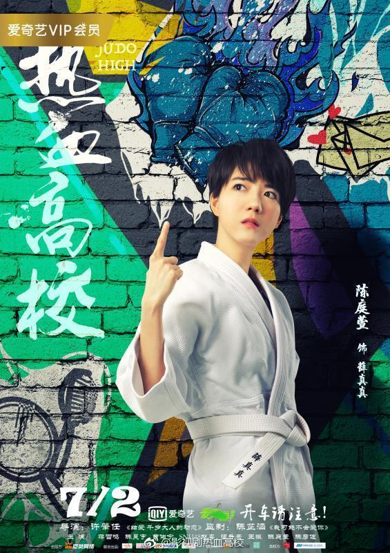 Judo High China Web Drama