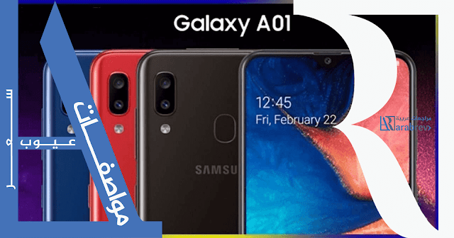 مراجعة هاتف سامسونغ غالكسي A01 Samsung Galaxy A01