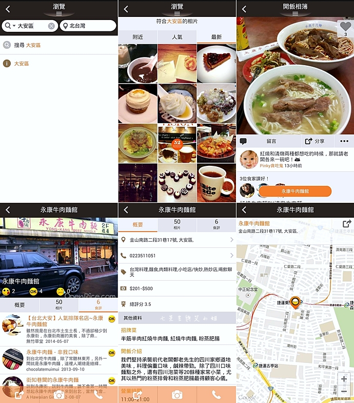 3 OpenSnap 開飯相簿
