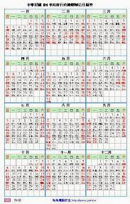 2015行事曆 , 104年行事曆, http://calendar.22ace.com/