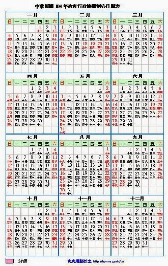 2015行事曆 , 104年行事曆