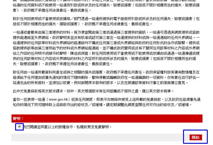 2 香港旅遊 香港入境 台灣居民預辦入境登記 港簽 線上港簽 網路港簽