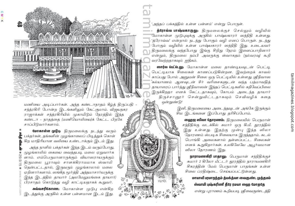 Wonders of Thirumalai and Lord Venkateswara