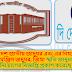 বাংলাদেশ জাতীয় জাদুঘর নিয়োগ বিজ্ঞপ্তি ২০২১ [Museum Job Circular 2021]