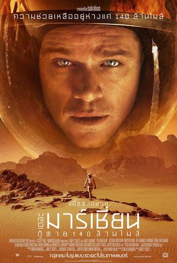 The Martian (2015) กู้ตาย 140 ล้านไมล์