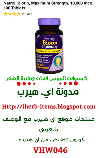 كبسولات البيوتين لانبات الشعر وتغذيتة Natrol, Biotin, Maximum Strength, 10,000 mcg, 100 Tablets