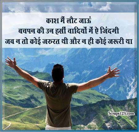Bachpan Shayari  Image - 3