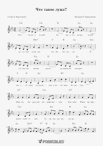"""Песня """"Что такое лужа?"""" Музыка О. Хромушина: ноты"""