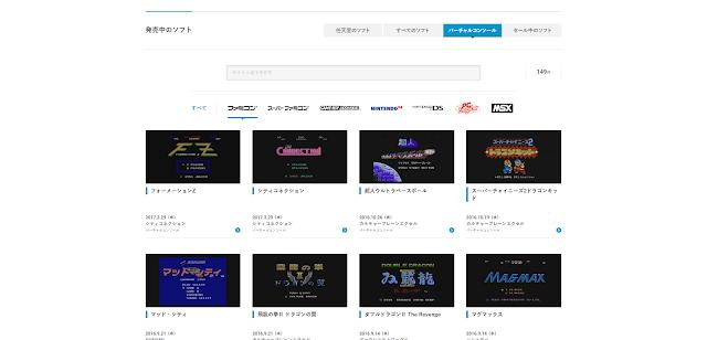 Screenshot_2018-10-10 Wii Uソフトウェア|任天堂.png