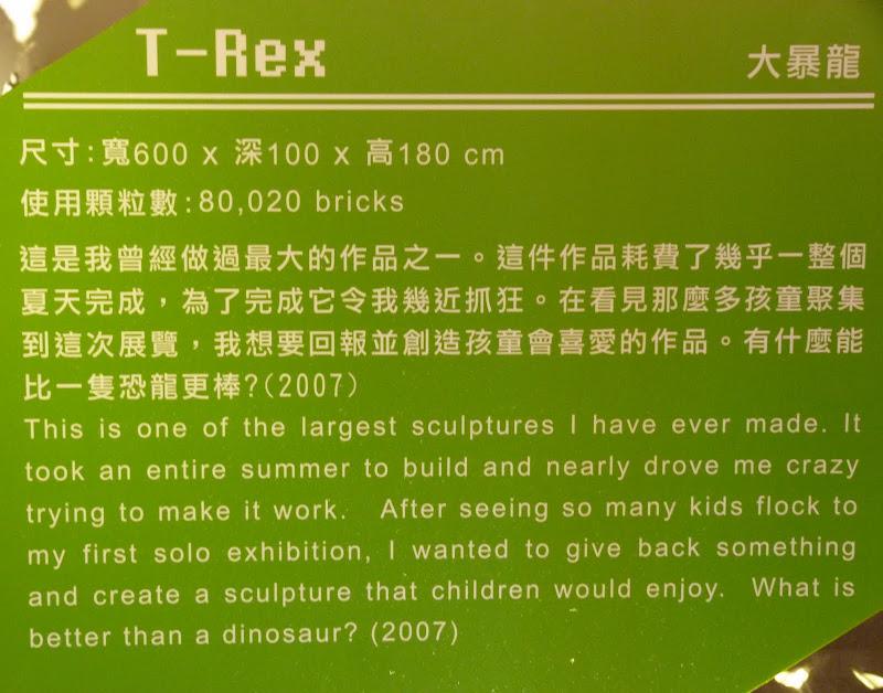 Taipei. Songshan Cultural and Creative Park. Nathan Sawaya. LEGO - P1230008.JPG