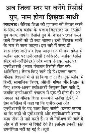 shikshak sathi - अब जिला स्तर पर बनेंगे रिसोर्स ग्रुप, नाम होगा शिक्षक साथी, जल्द जारी होगा शासनादेश