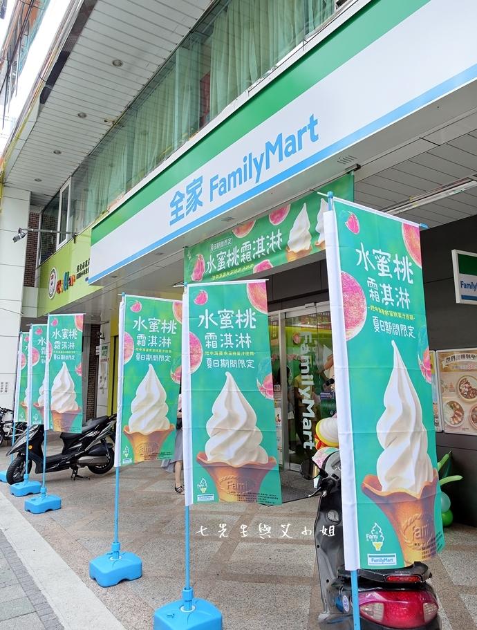 3 全家水蜜桃霜淇淋