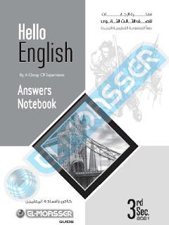 اجابات كتاب المعاصر فى اللغة الانجليزية للصف الثالث الثانوي 2021