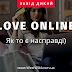 Love online або Кохання ХХІ століття)