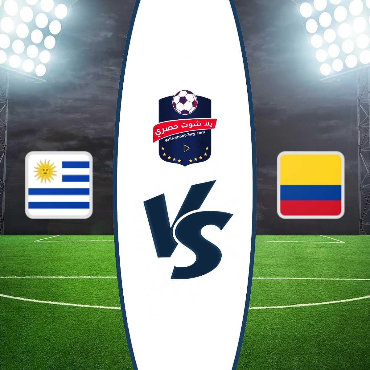 مشاهدة مباراة الاورغواي وكولومبيا