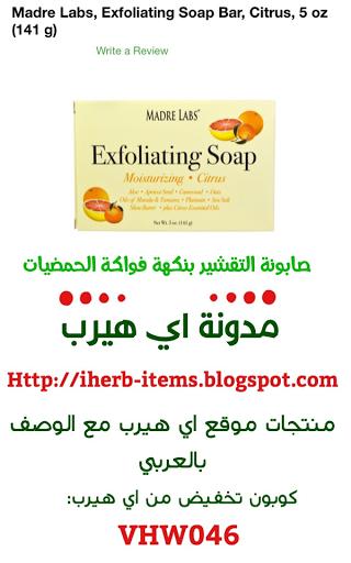 صابونة التقشير بنكهة وفاكه الحمضيات  Madre Labs, Exfoliating Soap Bar, Citrus, 5 oz (141 g)