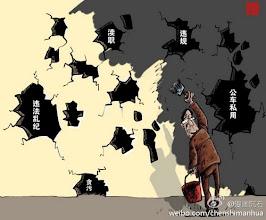 Photo: 漫画沉石:遮不住