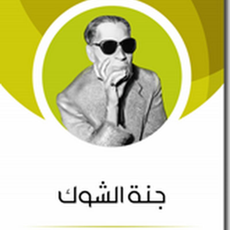 جنة الشوك لـ طه حسين