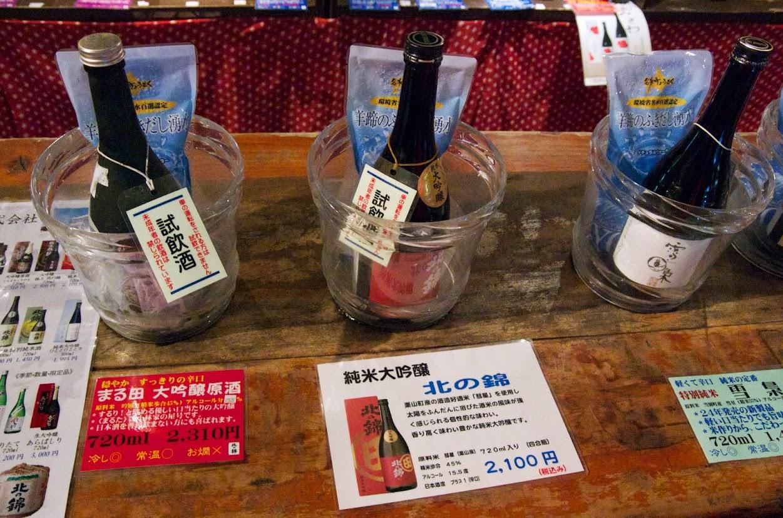 純米大吟醸「北の錦」