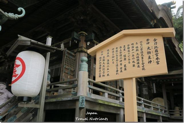 四國香川 高松 金刀比羅宮 (110)