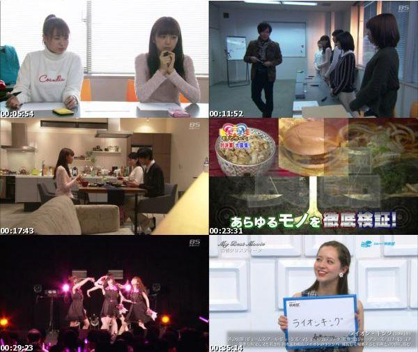 [TV-Variety] スカパー!xフジテレビ連動ドラマ「武道館」 (BS-Sky 2016.02.10)