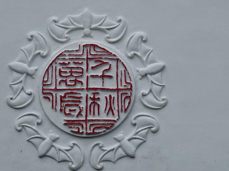 TAIWAN.Taipei Yangminshan, une des résidences de CKS - P1110863.JPG