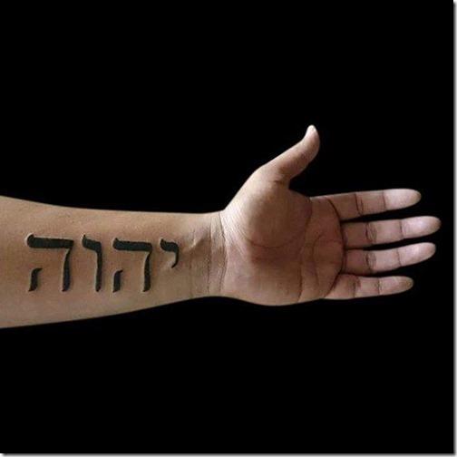 dios_en_hebreo