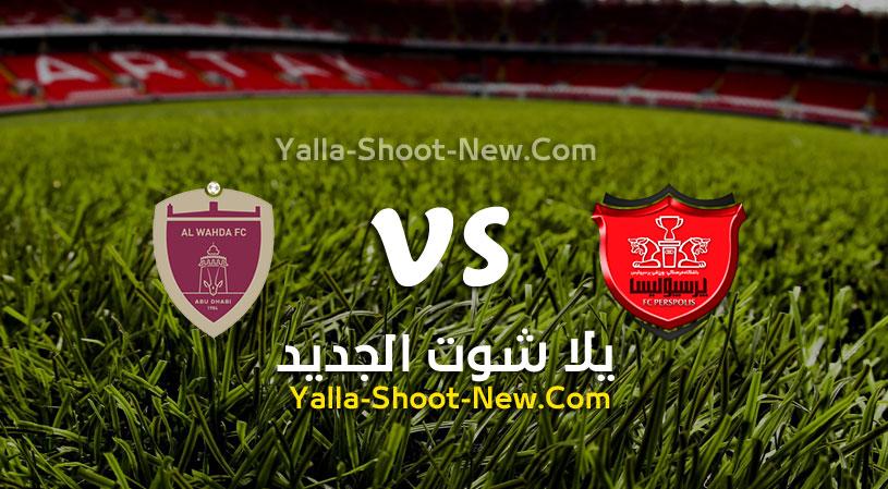 مباراة الوحدة الإماراتي وبيرسبوليس