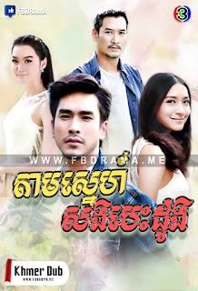 Tam Sneh Sorng Besdong [EP.14End]