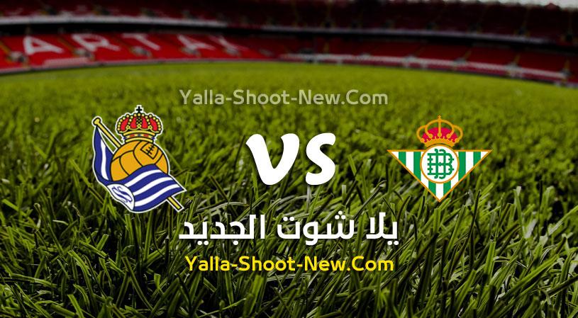 مباراة ريال بيتيس وريال سوسيداد
