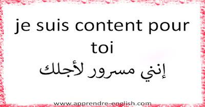 عبارات جميلة بالفرنسي قصيرة - تعلم اللغة الفرنسية