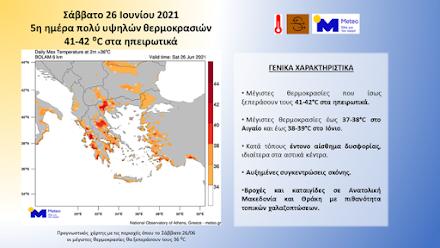 Ε.Α.Α : Κορύφωση των υψηλών θερμοκρασιών σήμερα - Καταιγίδες στην Ανατολική Μακεδονία και Θράκη