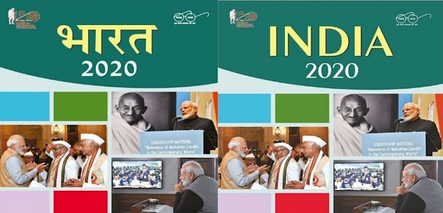 India 2020 A Reference Annual  by Government of India